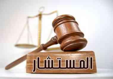 للاستشارات القانونية والشرعية