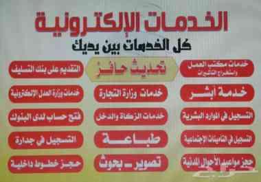 خدمات التعقيب في الرياض وجده والشرقية